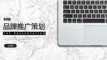 【大理石】互联网 品牌推广 商业计划 时尚画册模板
