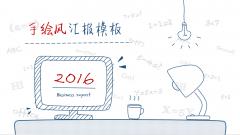 【手绘风】【清新文艺】创意办公可视化实用模板-3