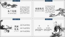 """""""大好河山""""中國風企業公司品牌工作PPT示例3"""