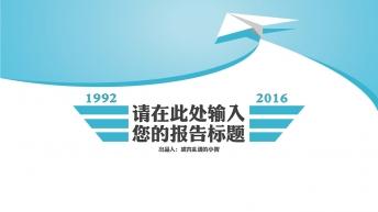 【冲上云霄】大气蓝色商务报告 项目简介 模板(二)