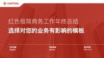 【商务通用】红色商务极简年终总结PPT通用模板