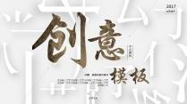 【文字创意】新中式大气可视化商业模版