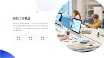 【商务】蓝色极简年终总结及工作规划17示例3