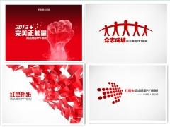 红色PPT模板精选集(4套)