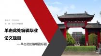 四川大学毕业设计毕业答辩示例3