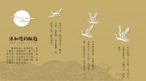 【简洁古典】高雅仙鹤传统中国风模版示例5