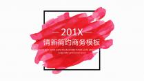 【水墨艺术】清新简约商务通用报告模板-3红色