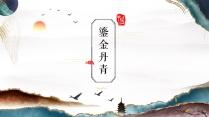 """""""鎏金丹青""""中國風公司品牌宣傳企業文化推廣PPT"""