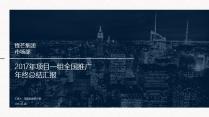 【年终总结】【销售汇报】极简商务汇报(真正实用)4