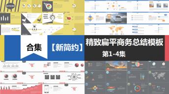 【新简约】合集 精致扁平商务总结模板第1-4集