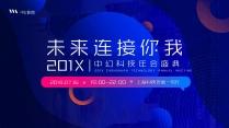 【科技盛典】大数据科技互联物联周年庆PPT