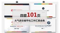 【101页】多彩色块拼接商务行业PPT合集-四套