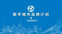 【商业企划】数字城市蓝色科技大气商务PPT模板