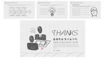 创意手绘风计划总结工作汇报商务演示通用设计示例5