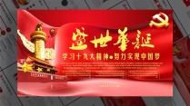 十九大党政党课党员学习党政机关政府系统共产党中国梦
