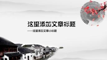 【动态】水墨中国风商务实用PPT模版01
