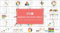 25套清爽型商务汇报年终总结PPT图表02