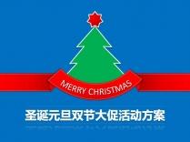 圣诞元旦双节大促PPT模板9示例2