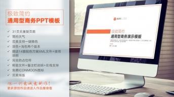 2016年橙色极简商务PPT模板(浅+深+占位符)