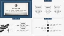 """""""大好河山""""中國風企業公司品牌工作PPT示例4"""