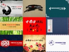 中国风工作汇报PPT模板大礼包(8套)