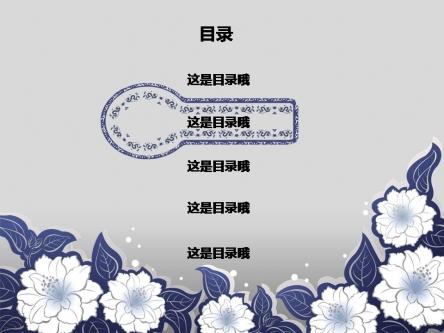 【中国风】蓝色花纹龙年青花瓷样式ppt模板图片