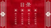 【红袖招】复古印染红怀旧喜庆中国风PPT模板示例3