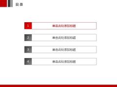 红色创意2014工作汇报PPT模板示例2
