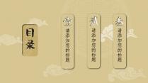 【简洁古典】高雅仙鹤传统中国风模版示例3