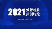 【商务】蓝色极简年终总结及工作规划17