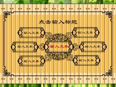 创意中国风竹简PPT模板示例6