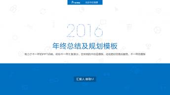 【動畫PPT】商務藍動畫,告別枯燥模板12.0