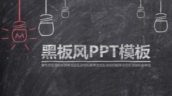 简洁实用黑板风PPT模板【黑板 彩笔-2】