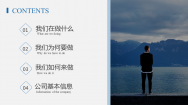 【公司简介】商务蓝  纯色 互联网企业产品介绍示例3