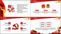 全国两会党政党建政府工作会议报告PPT示例4