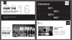 【耀你好看】品牌推广方案时尚模板3示例3