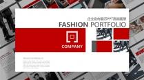时尚高端商务演示企业推介版展览展示产品推广画册