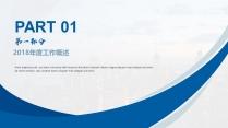 起航蓝色(三十三)工作报告模板【207】示例2