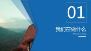 【公司简介】商务蓝  纯色 互联网企业产品介绍示例4