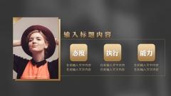 【轻奢极简】时尚欧美扁平化大气黑色金色模板示例5