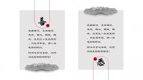 【佛说】中国风文化PPT示例4