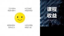 【职业培训7】情绪情商压力管理&寻找心中最亮的星光示例4