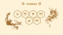 【极简中国红】超大气龙图腾&国风范年会工作总结报告示例6
