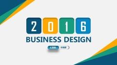 【高大上】2016多彩商业设计多用途模板