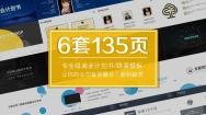 【高端—商业计划书合集】大气路演PPT模板(6套)