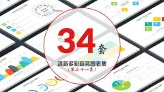 2016年清新多彩商务图表集(第二十一集)