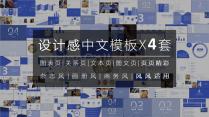 【合集|4套】【设计感|中文模板大全】实用通用