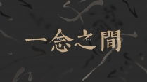 【烛·一念之间】中国风模板