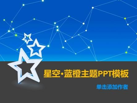 【星空·蓝色主题商务ppt模板】-pptstore