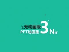 【小气鬼大懒猪能亮瞎你的PPT动画集3】之无动画版